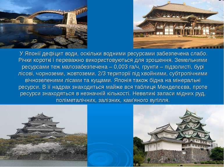 У Японії дефіцит води, оскільки водними ресурсами забезпечена слабо. Річки ко...