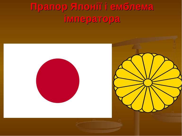 Прапор Японії і емблема імператора