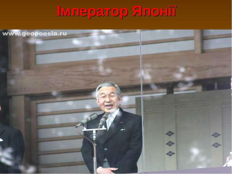Імператор Японії