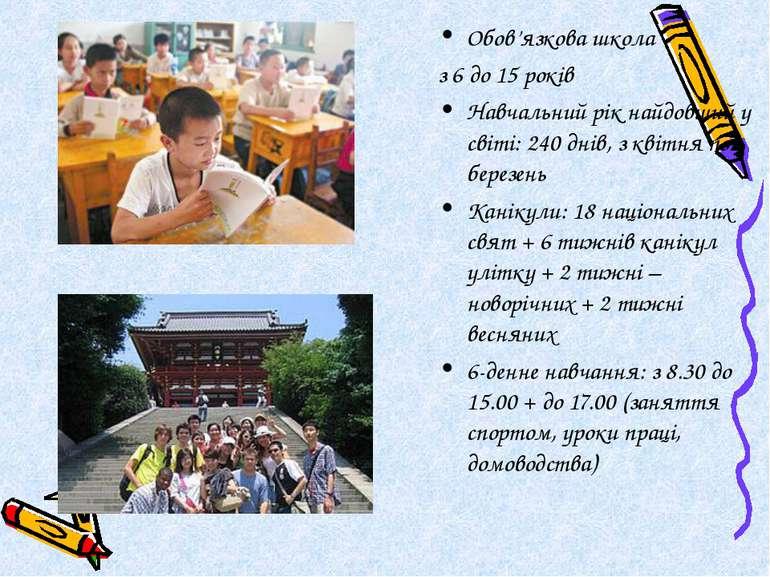 Обов'язкова школа з 6 до 15 років Навчальний рік найдовший у світі: 240 днів,...
