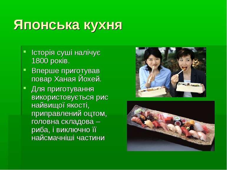 Японська кухня Історія суші налічує 1800 років. Вперше приготував повар Ханая...