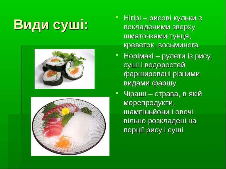 Види суші: Нігірі – рисові кульки з покладеними зверху шматочками тунця, крев...
