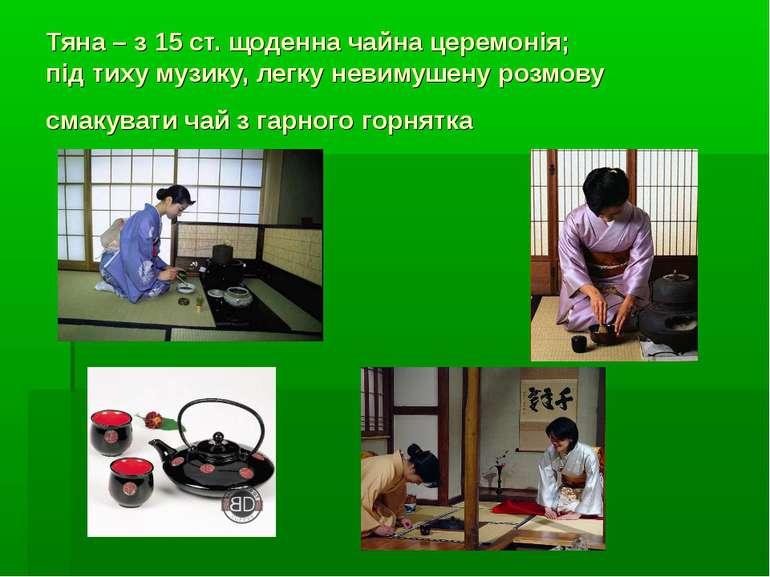 Тяна – з 15 ст. щоденна чайна церемонія; під тиху музику, легку невимушену ро...