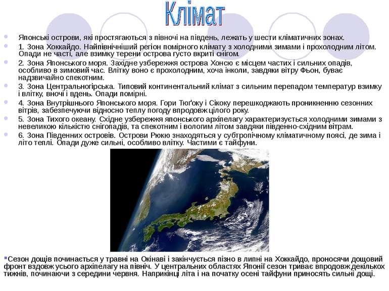 Японські острови, які простягаються з півночі на південь, лежать у шести клім...