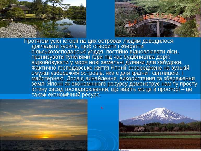 Протягом усієї історії на цих островах людям доводилося докладати зусиль, щоб...