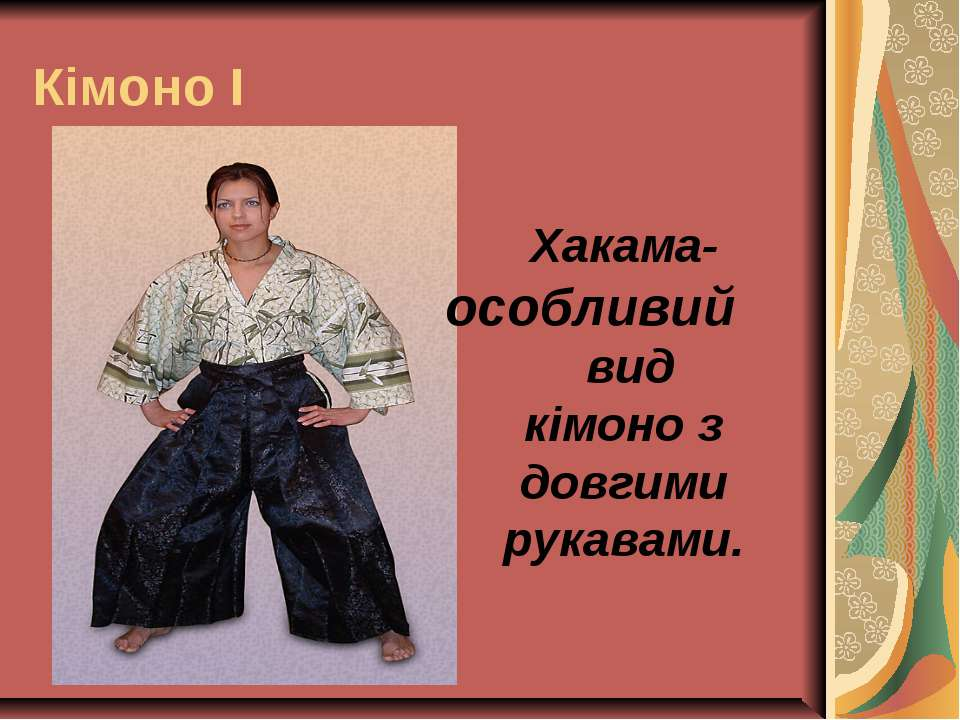 Кімоно І Хакама- особливий вид кімоно з довгими рукавами.