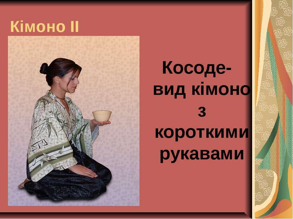 Кімоно ІІ Косоде- вид кімоно з короткими рукавами