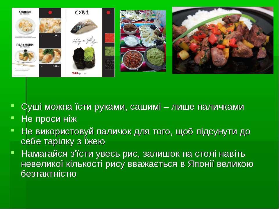 Суші можна їсти руками, сашимі – лише паличками Не проси ніж Не використовуй ...