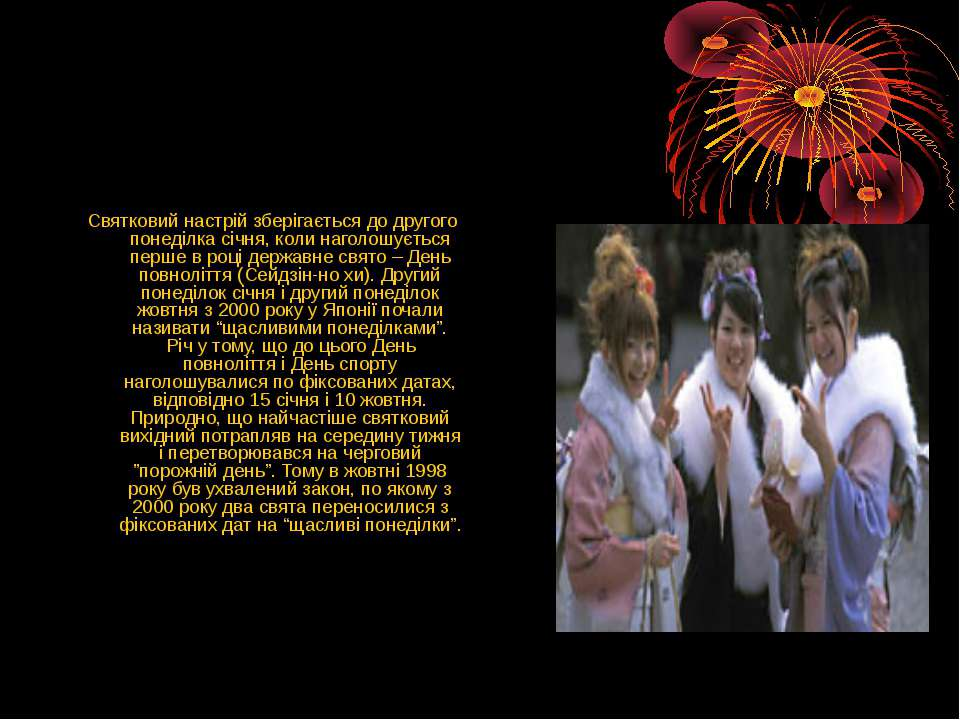 15 січня – День повноліття Святковий настрій зберігається до другого понеділк...
