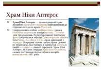 Храм Ніки Аптерос Храм Ніки Аптерос— давньогрецький храм ансамбляАфінського...