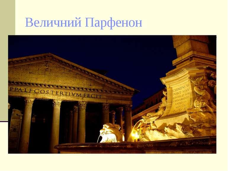 Величний Парфенон