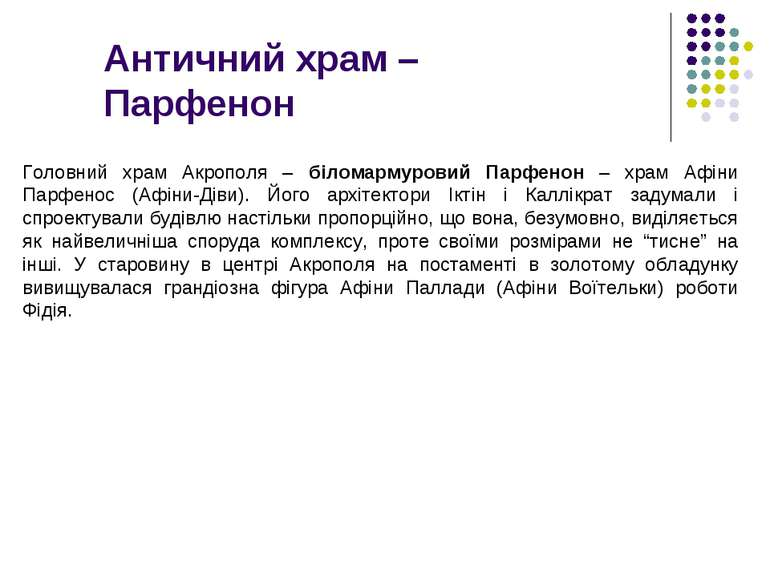 Античний храм – Парфенон Головний храм Акрополя – біломармуровий Парфенон – х...