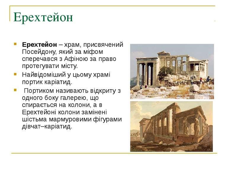 Ерехтейон Ерехтейон – храм, присвячений Посейдону, який за міфом сперечався з...