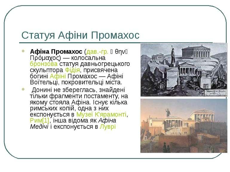 Статуя Афіни Промахос Афіна Промахос(дав.-гр.Ἀθηνᾶ Πρόμαχος)— колосальнаб...