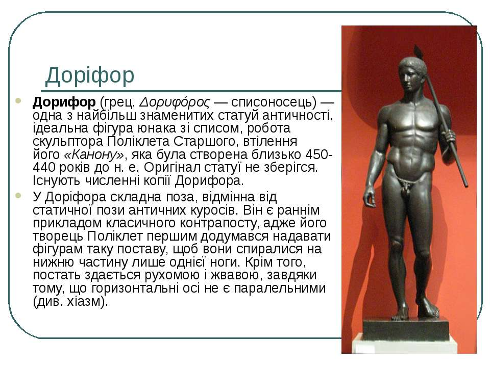 Доріфор Дорифор(грец.Δορυφόρος— списоносець)— одна з найбільш знаменитих ...