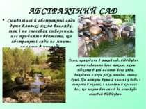 АБСТРАКТНИЙ САД Символічні й абстрактні сади дуже близькі як по вигляду, так ...
