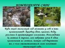 КОМПОНЕНТИ САДУ Будь-який японський сад містить у собі п'ять компонентів: дух...