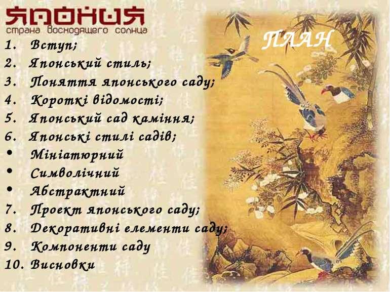 ПЛАН Вступ; Японський стиль; Поняття японського саду; Короткі відомості; Япон...