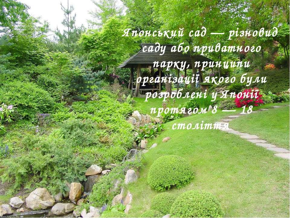 Японський сад — різновид саду або приватного парку, принципи організації яког...