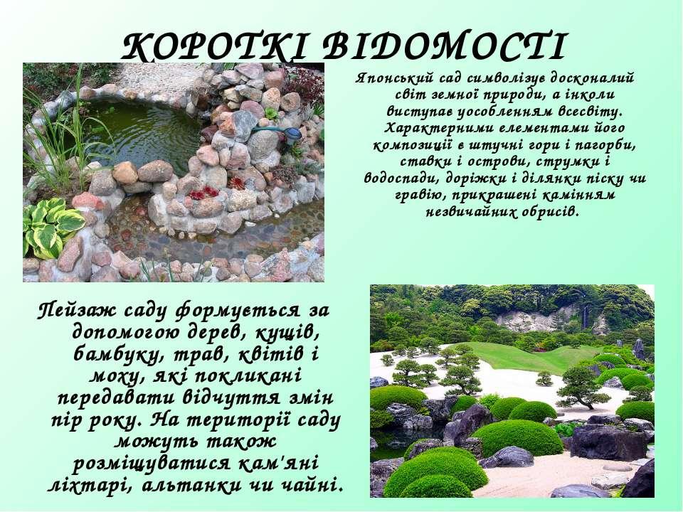 КОРОТКІ ВІДОМОСТІ Пейзаж саду формується за допомогою дерев, кущів, бамбуку, ...