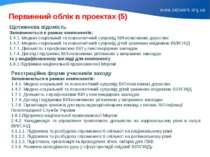 Первинний облік в проектах (5) Щотижнева відомість Заповнюються в рамках комп...