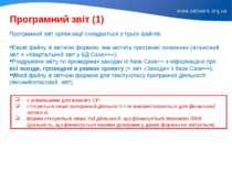Програмний звіт (1) є унікальними для кожного СР; стосуються лише програмної ...