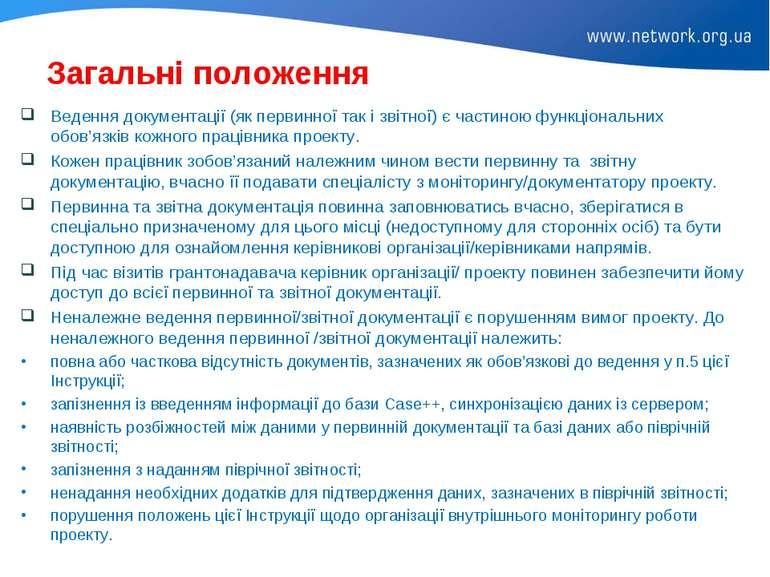 Загальні положення Ведення документації (як первинної так і звітної) є частин...