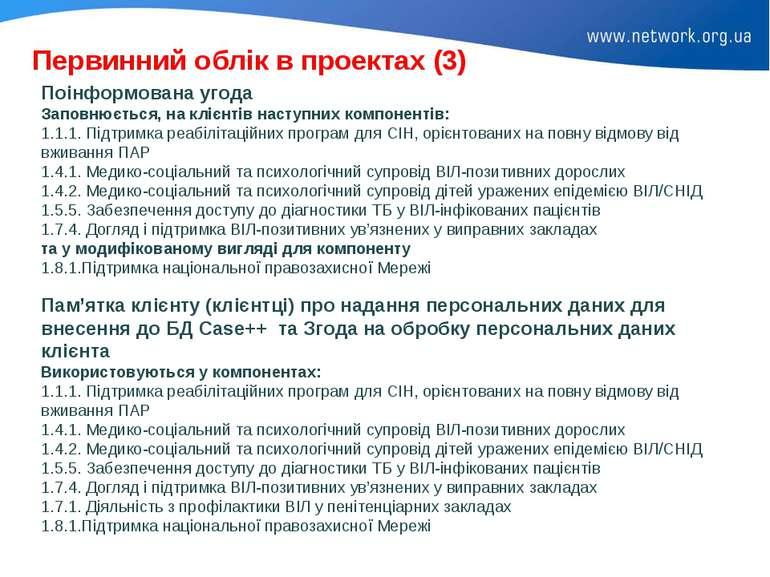 Первинний облік в проектах (3) Поінформована угода Заповнюється, на клієнтів ...