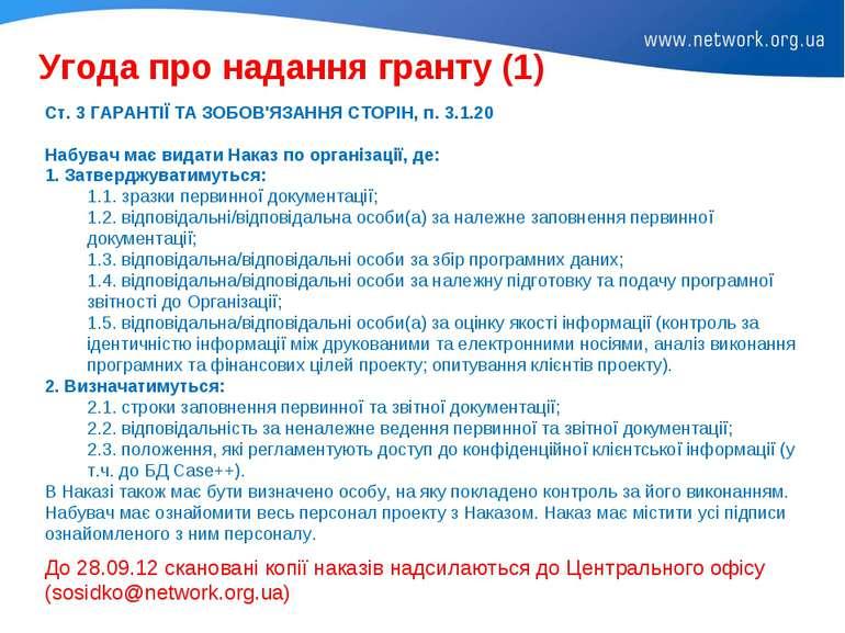 Угода про надання гранту (1) Ст. 3 ГАРАНТІЇ ТА ЗОБОВ'ЯЗАННЯ СТОРІН, п. 3.1.20...