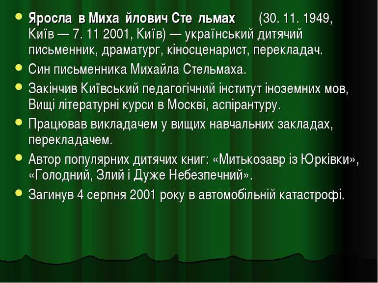 Яросла в Миха йлович Сте льмах (30. 11. 1949, Київ— 7. 11 2001, Київ)— укра...