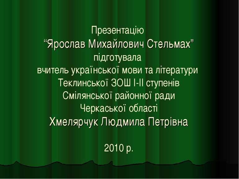 """Презентацію """"Ярослав Михайлович Стельмах"""" підготувала вчитель української мов..."""