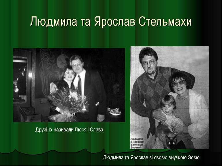 Людмила та Ярослав Стельмахи Людмила та Ярослав зі своєю внучкою Зоєю Друзі ї...