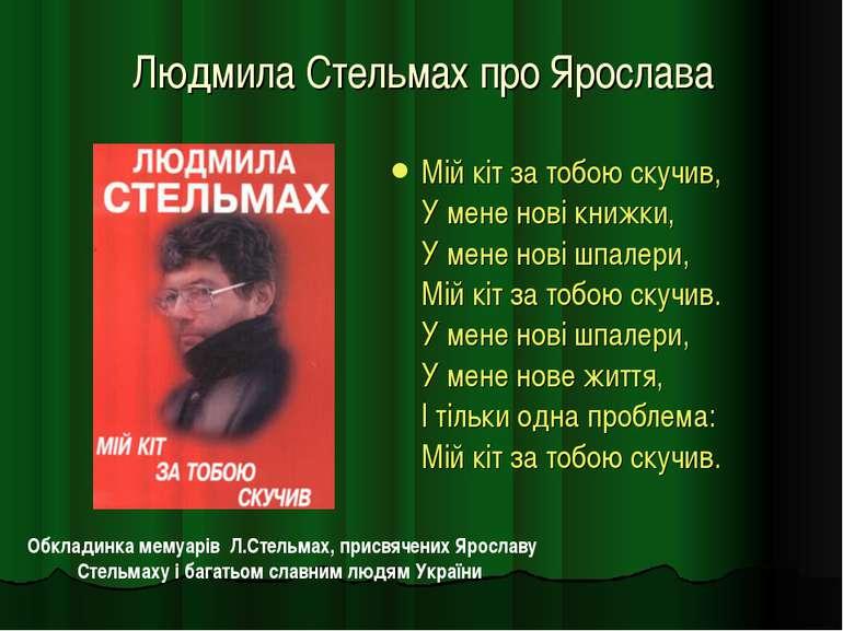 Людмила Стельмах про Ярослава Мій кіт за тобою скучив, У мене нові книжки, У...