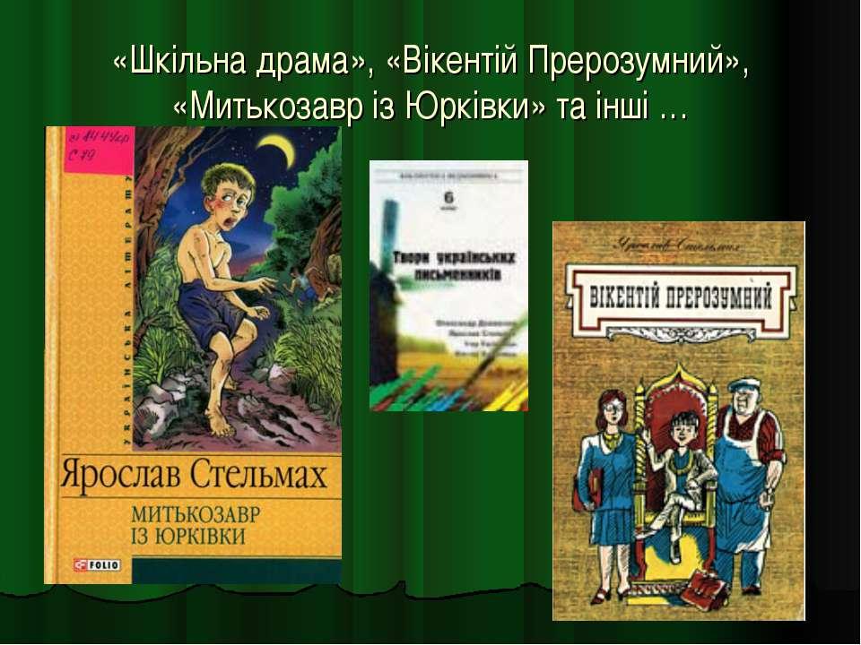 «Шкільна драма», «Вікентій Прерозумний», «Митькозавр із Юрківки» та інші …