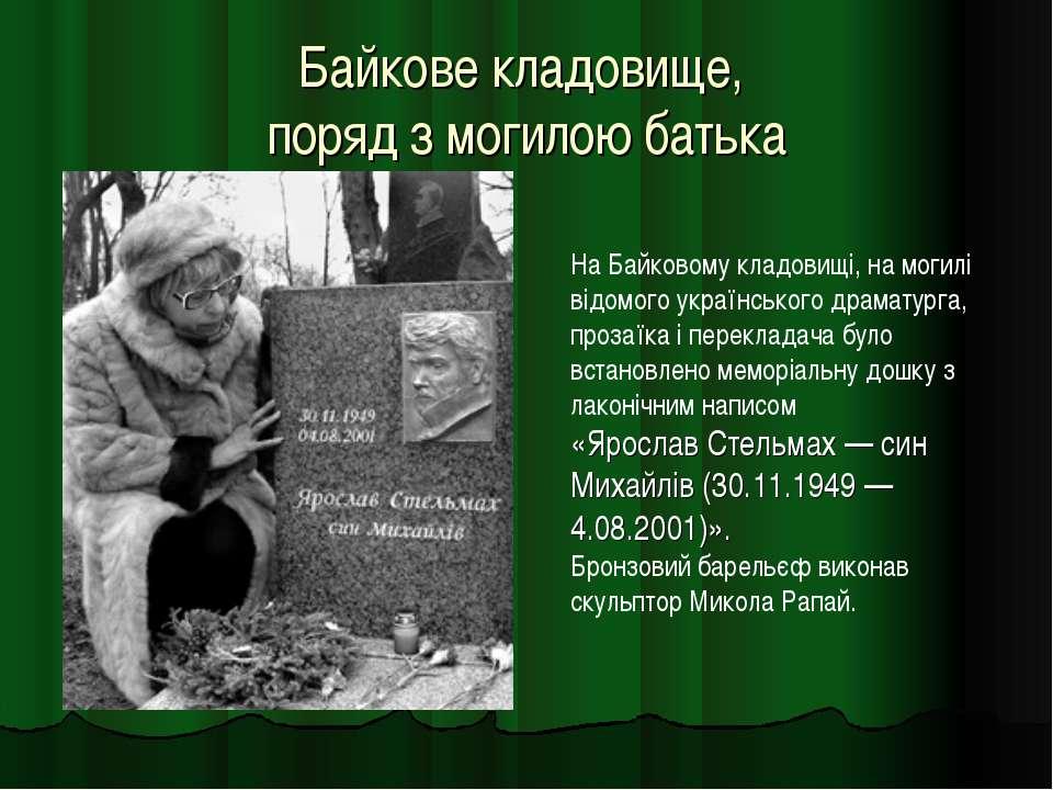 Байкове кладовище, поряд з могилою батька На Байковому кладовищі, на могилі в...