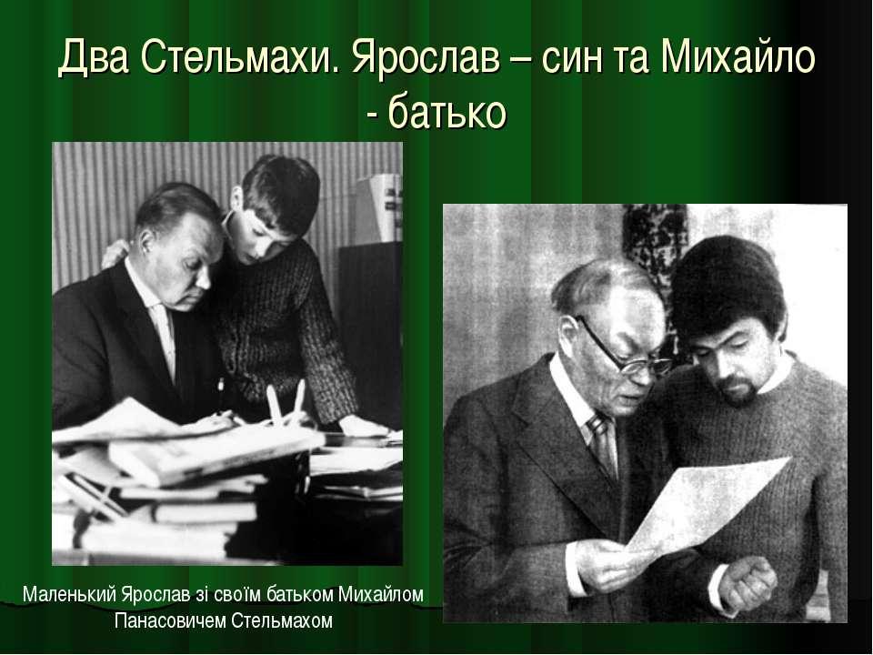 Два Стельмахи. Ярослав – син та Михайло - батько Маленький Ярослав зі своїм б...