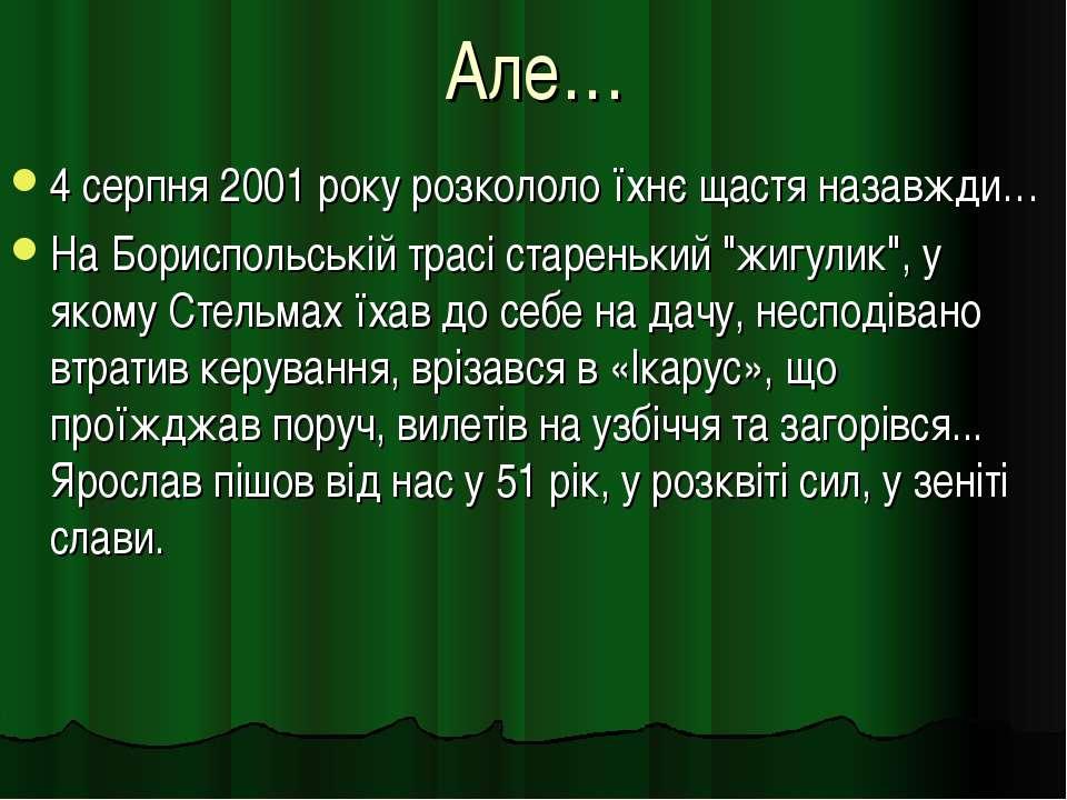 Але… 4 серпня 2001 року розкололо їхнє щастя назавжди… На Бориспольській трас...