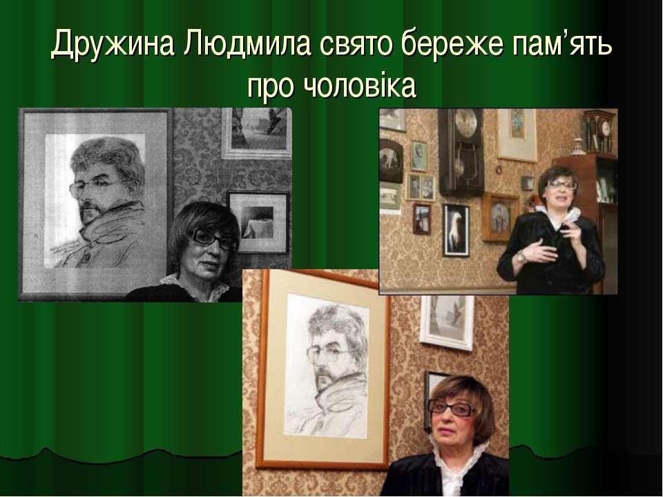 Дружина Людмила свято береже пам'ять про чоловіка