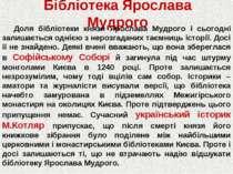 Бібліотека Ярослава Мудрого Доля бібліотеки князя Ярослава Мудрого і сьогодні...