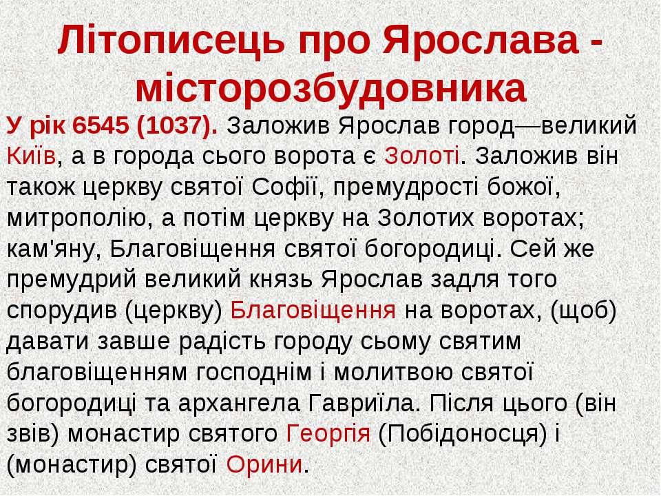 Літописець про Ярослава - місторозбудовника У рік 6545 (1037). Заложив Яросла...