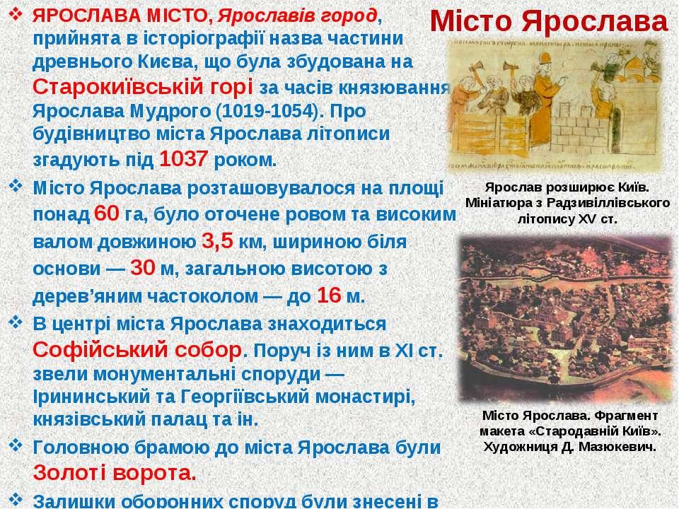 Місто Ярослава ЯРОСЛАВА МІСТО, Ярославів город, прийнята в історіографії назв...
