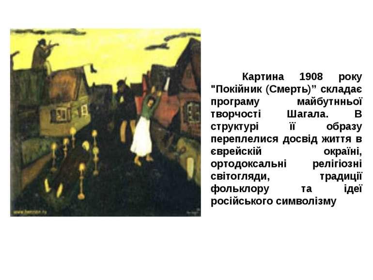 """Картина 1908 року """"Покійник (Смерть)"""" складає програму майбутнньої творчості ..."""