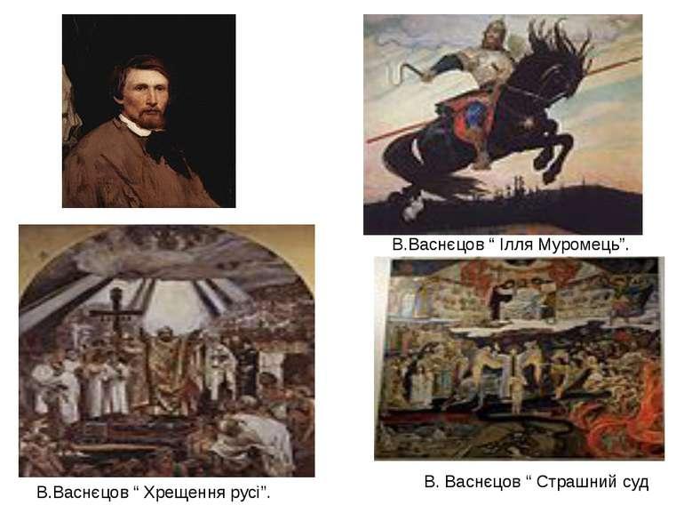 """В. Васнєцов """" Страшний суд В.Васнєцов """" Хрещення русі"""". В.Васнєцов """" Ілля Мур..."""