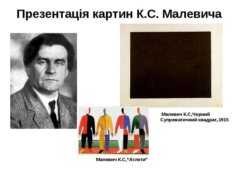 Презентація картин К.С. Малевича Малевич К.С,Чорний Супрематичний квадрат,191...