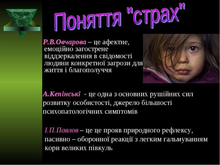 Р.В.Овчарова – це афектне, емоційно загострене віддзеркалення в свідомості лю...