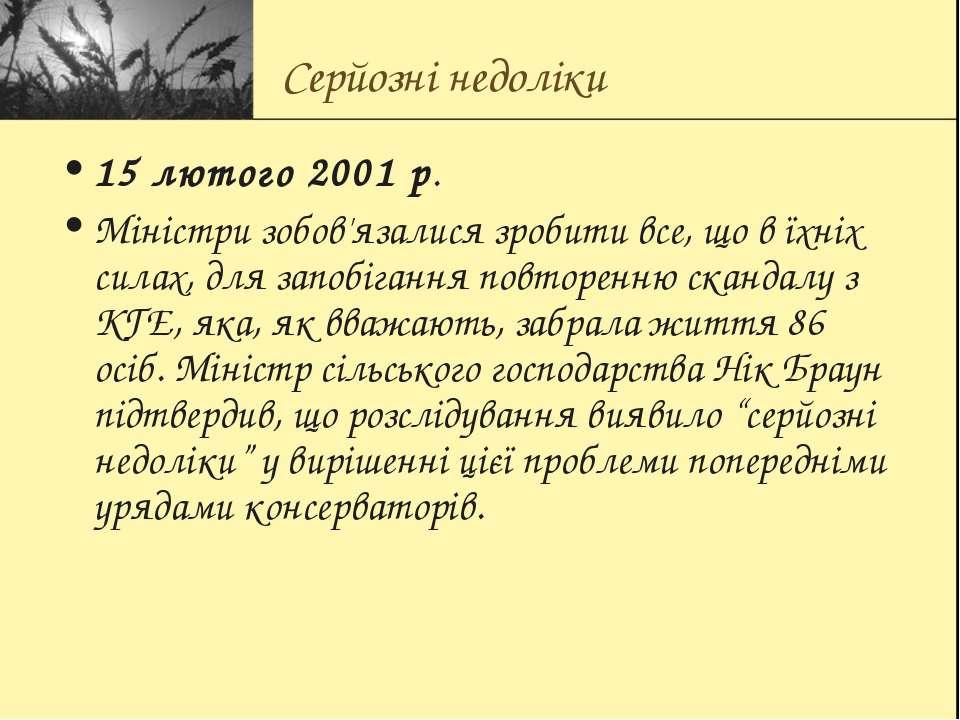 Серйозні недоліки 15 лютого 2001 р. Міністри зобов'язалися зробити все, що в ...