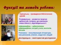 Функції та методи роботи: Навчальна – проведення бібліотечних уроків Розвивал...