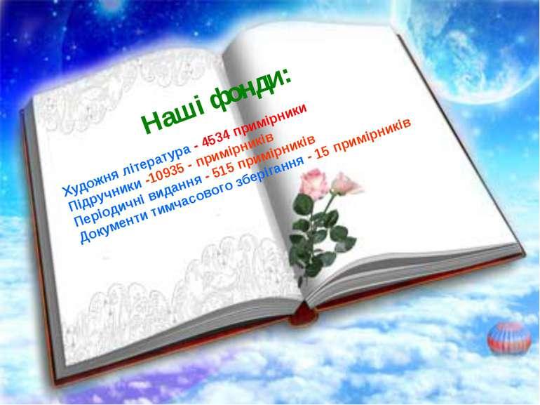 Художня література - 4534 примірники Підручники -10935 - примірників Періодич...