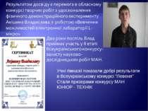 """Учні гімназії показали добрі результати в Всеукраїнському конкурсі """"Левеня"""" С..."""