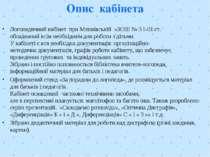 Опис кабінета Логопедичнийкабінет при Млинівській «ЗОШ№ 3 І-ІІІ ст. обладн...